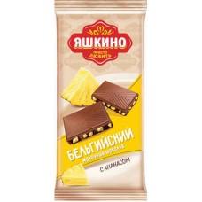 """Шоколад """"Яшкино"""", молочный, из отборных какао-бобов с ананасом."""